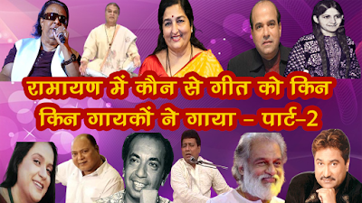 देखिये रामायण में कौन सा भजन किस गायक ने गाया है Ramayan Singer | ramayan singer list | ramayan song