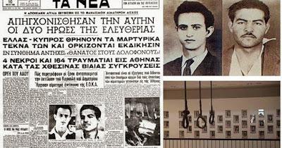 10 Μαΐου 1956 εκτελούνται οι πρώτοι Κύπριοι αγωνιστές της ΕΟΚΑ, Καραολής και Δημητρίου | Αέναη επΑνάσταση