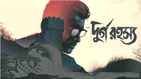 Byomkesh - Durgo Rahasya by Saradindu Bandopadhyay - Sunday Suspense MP3 Download