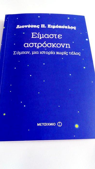Είμαστε αστρόσκονη, Διονύσης Σιμόπουλος: