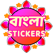 Bengali Stickers - WAStickersApp || Bengali Stickers