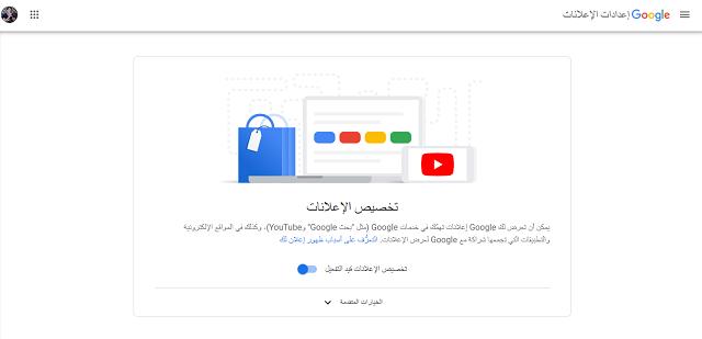 تخصيص الإعلانات - جوجل