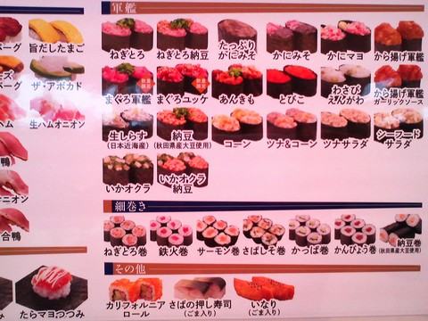 メニュー2 はま寿司 札幌桑園店