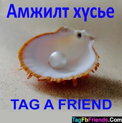 Good luck in Mongolian language