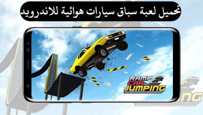 تحميل لعبة Ramp Car Jumping سباق سيارات هوائية للاندرويد