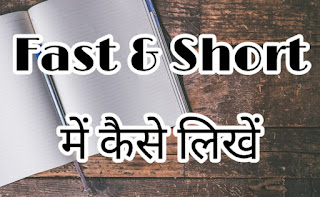 How to write fast and short