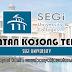 Jawatan Kosong di SEGi University - 16 Ogos 2019