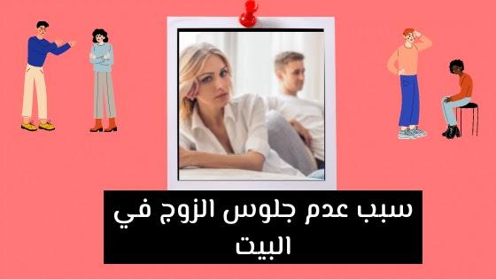سبب عدم جلوس الزوج في البيت - حلول زوجية