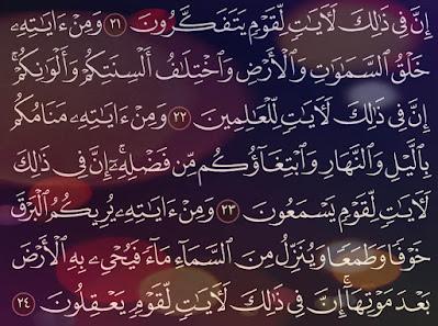 شرح وتفسير سورة الروم Surah room (من الآية 16  إلى الآية28 )