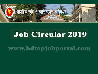 Department of Military Lands and Cantonment (DMLC) Job Circular 2019