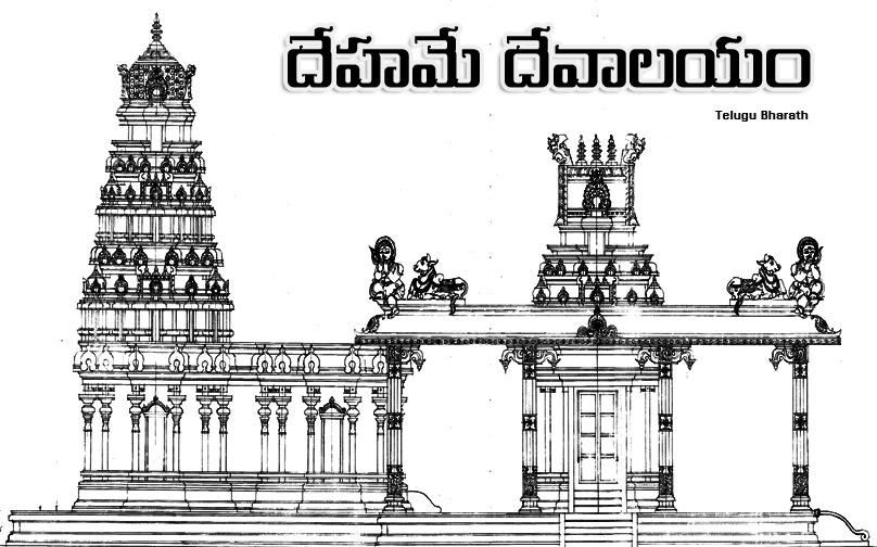 దేహమే దేవాలయం - Dehame Devalayam