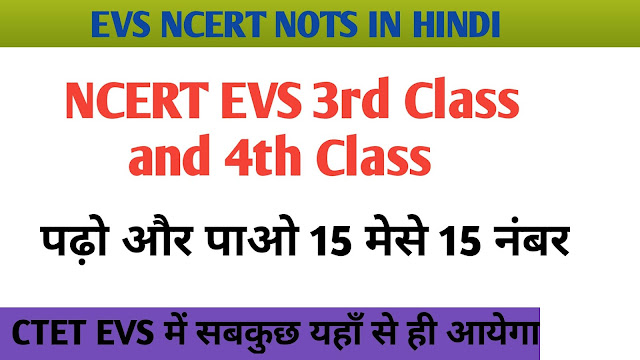 CTET NCERT EVS Notes Of Class 3rd to 5th in Hindi || NCERT CTET EVS NOTES
