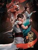 Assistir Shouxi Yu Ling Shi Online