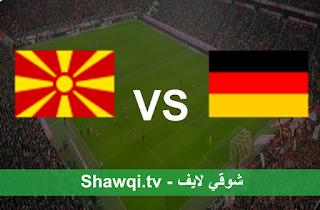 مشاهدة مباراة المانيا ومقدونيا بث مباشر اليوم بتاريخ 31-03-2021 في تصفيات كأس العالم 2022