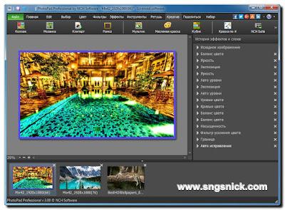 PhotoPad Image Editor Pro 3.12 - Инструменты Креатив