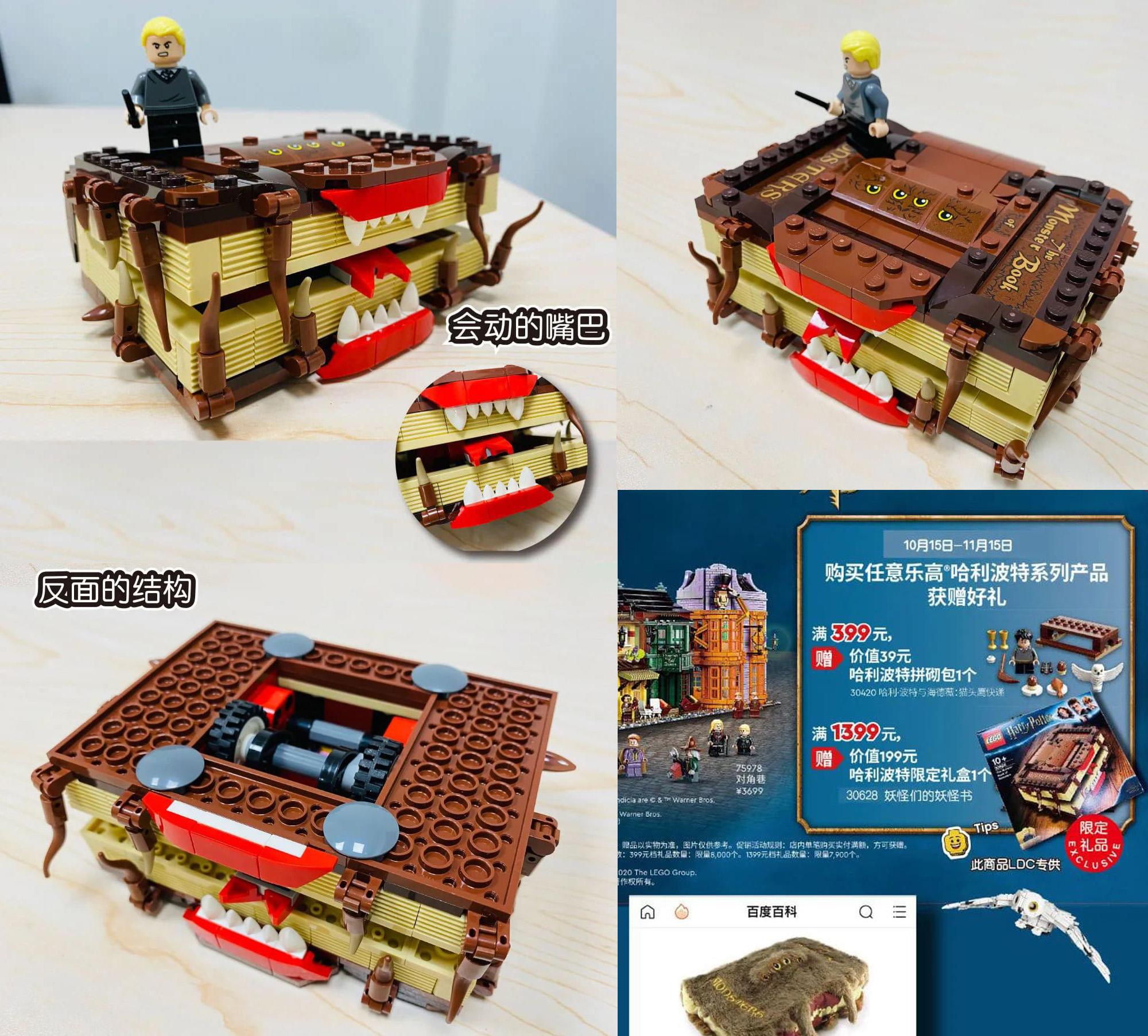 レゴ「30628 怪物的な怪物の本」セット登場!ハリー・ポッターの購入者プレゼント新製品(2020)