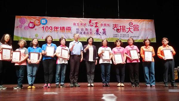 彰化縣長王惠美表揚衛生保健志工與衛促會委員