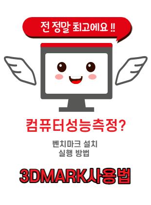 컴퓨터 성능측정? 벤치마크 설치와 실행 하기! 3DMARK 사용법!