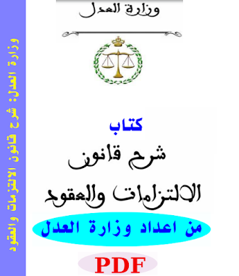 شرح قانون الالتزمات و العقود الجزء الاول  لوزارة العدل.pdf