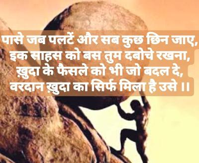 Pase Jab Palate Aur Sab Kuchh Chhin Jaye