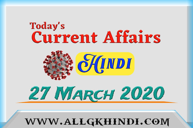 Today's Current Affairs In Hindi - March Current Gk