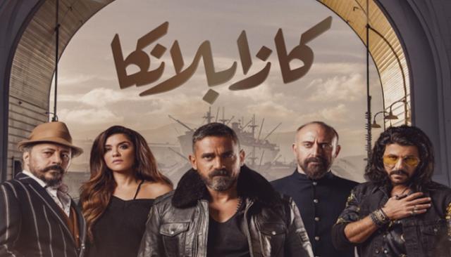 الفيلم العربي كازابلانكا كامل