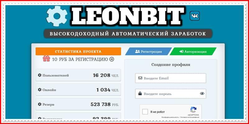 Мошеннический сайт leonbit.biz – Отзывы, развод, платит или лохотрон? Мошенники