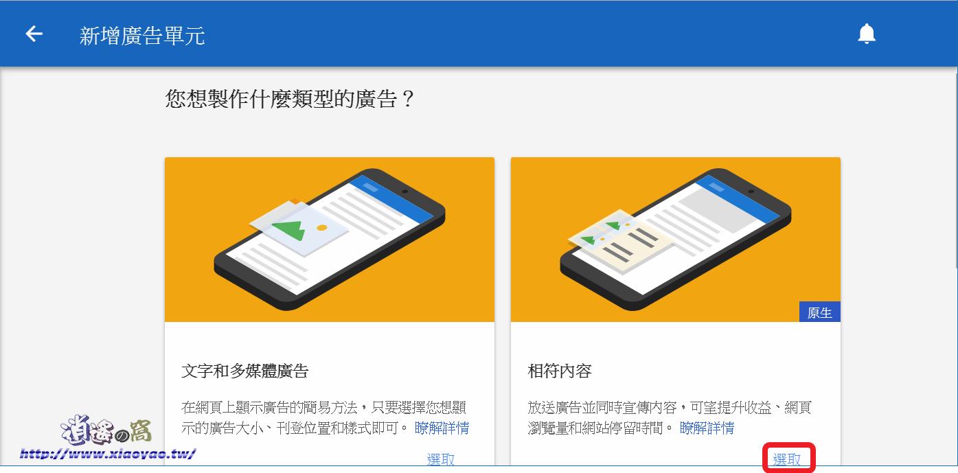Google Adsense 相符內容廣告