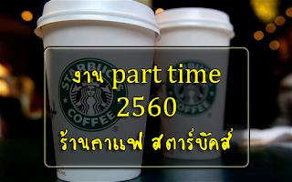 งาน part time ร้านกาแฟ สตาร์บัคส์ 2560