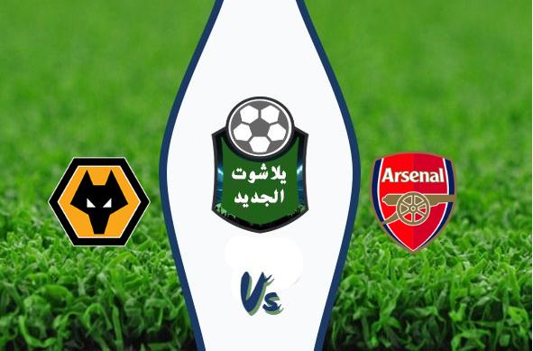 الارسنال يقع في فخ التعادل وتنتهي المباراة بنتيجة 1-1