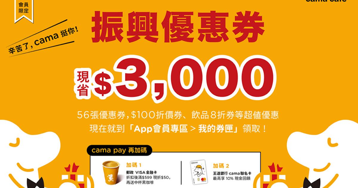 【cama café】振興優惠券,現省$3,000 - 酷碰達人