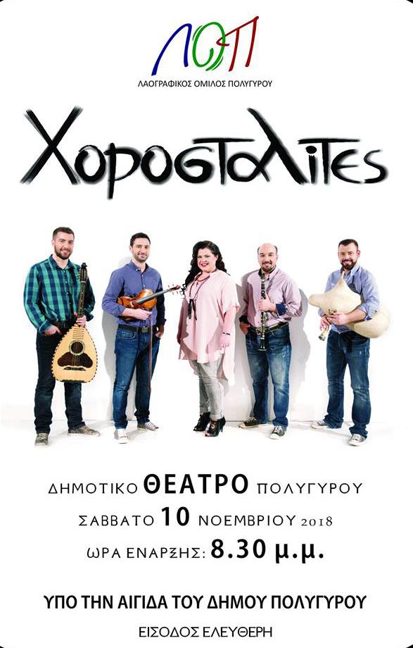 """Λαογραφικός Όμιλος Πολυγύρου Μουσική εκδήλωση με τους """"Χοροσταλίτες"""""""