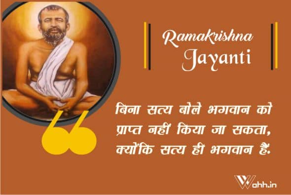 Ramakrishna Jayanti Quotes  Hindi