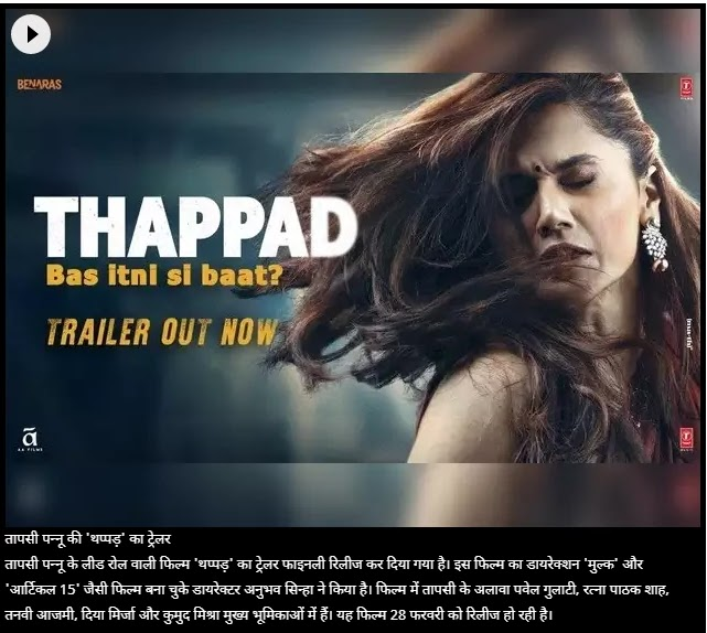 Thappad full movie download pagalworld