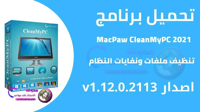 تحميل برنامج MacPaw CleanMyPC 2021 لتنظيف جهاز الكمبيوتر من الملفات ونفايات النظام