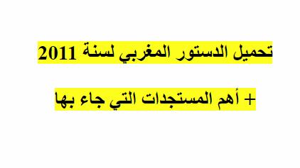 تحميل الدستور المغربي لسنة 2011 + ملخص لأهم المستجدات التي جاء بها