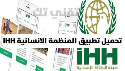 تحميل تطبيق منظمة IHH اخر تحديث جديد برابط مباشر