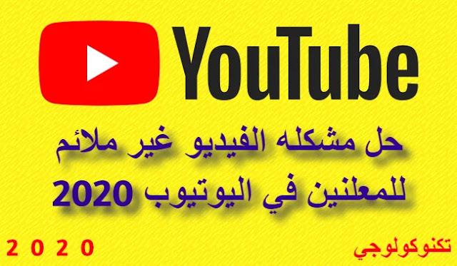 حل مشكله الفيديو غير ملائم للمعلنين   وظهور الدولار الأصفر بجانب الفيديو علي يوتيوب
