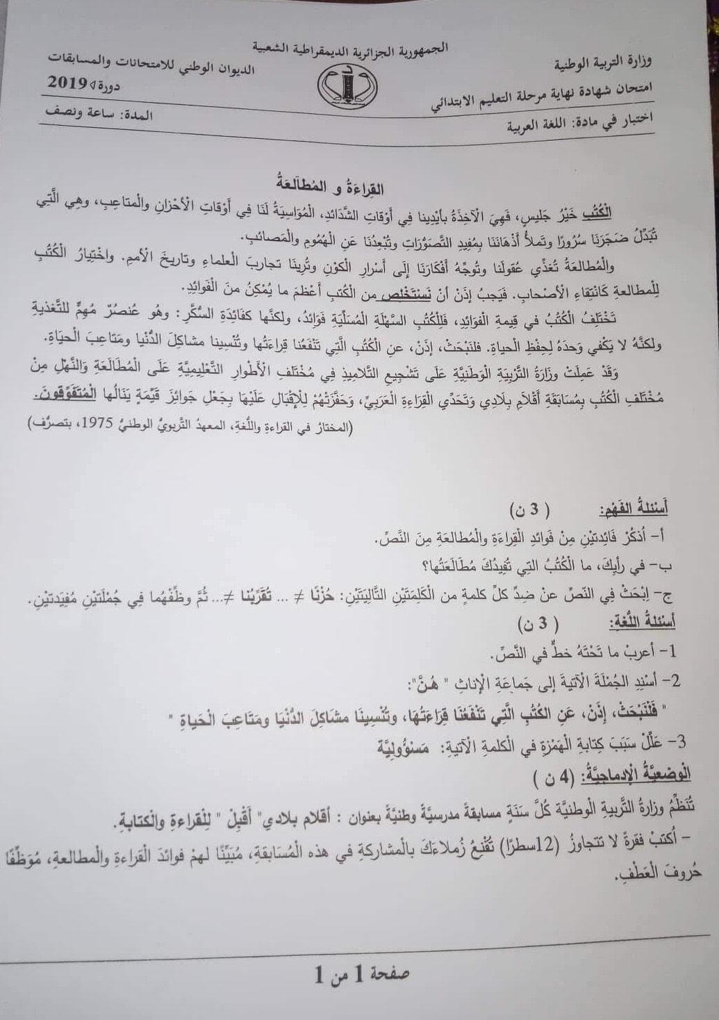 موضوع مادة اللغة العربية شهادة التعليم الابتدائي 2019 الذي تم اجتيازه قبل قليل 5ap-math2019_orig