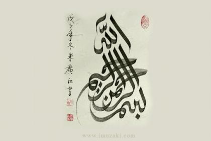 Kumpulan Kaligrafi Bismillah Yang Indah dan Unik Serta Keutamaan Membacanya