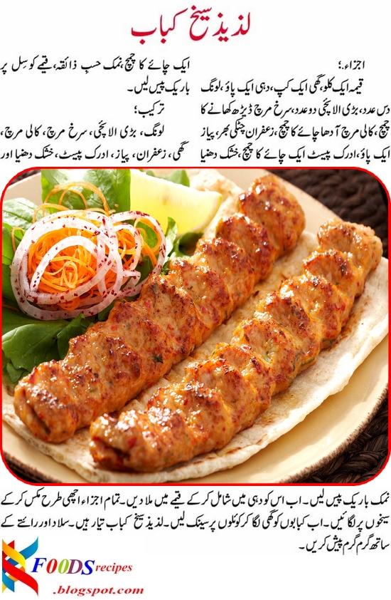 recipe: seekh kabab recipe by chef zakir [16]