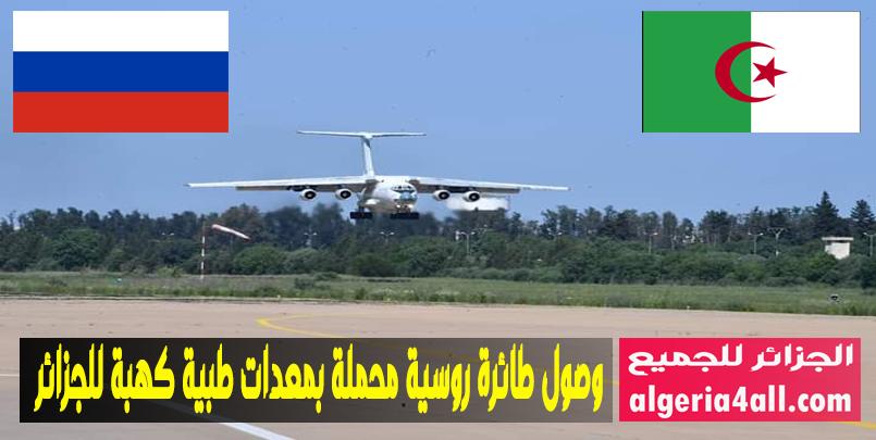 الجزائر و روسيا,Algeria and Russia,Algérie et Russie