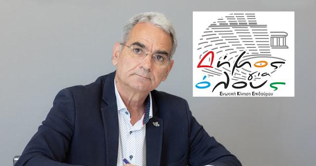 Ενωτική Κίνηση Επιδαύρου ''Δήμος για όλους'': Με 47.6% η ''Νέα φούσκα'' στον Δήμο Επιδαύρου