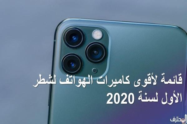 قائمة لأقوى كاميرات الهواتف لشطر الأول لسنة 2020