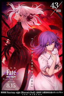 Fate/stay night Movie: Heavens Feel - III. Spring Song