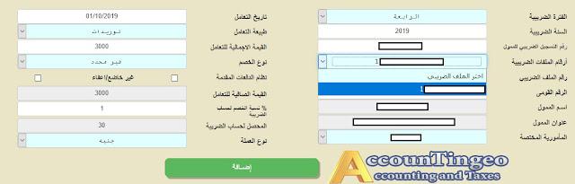 بوابة الضرائب المصرية نموذج 41 | شرح طريقة اعداد نموذج 41 الخصم والاضافة