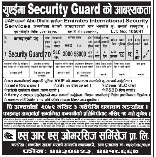 Security Guard Jobs in UAE for Nepali, Salary Rs 58,000