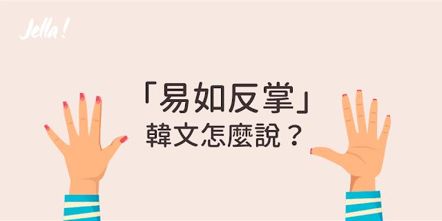 簡單的韓文怎麼說 쉬워요 간단해요