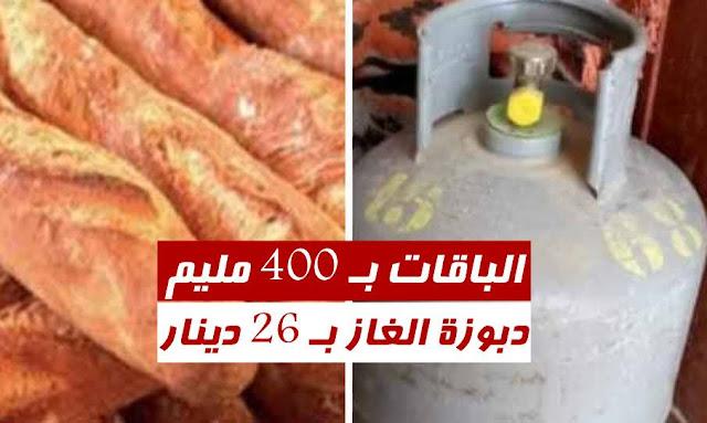 """قريبا في تونس :""""سعر الباقات بـ 400 مليم ودبوزة الغاز بـ 26 دينار""""..."""