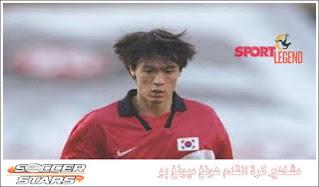 مشاهير كرة القدم هونغ ميونغ بو